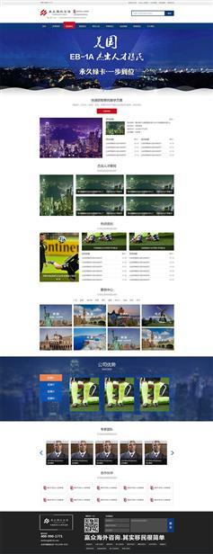 蓝色的移民咨询公司网站HTML模板