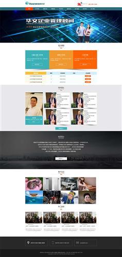 企业管理顾问公司网站HTML模板