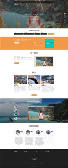 响应式的宽屏大气旅行社网站html5模板