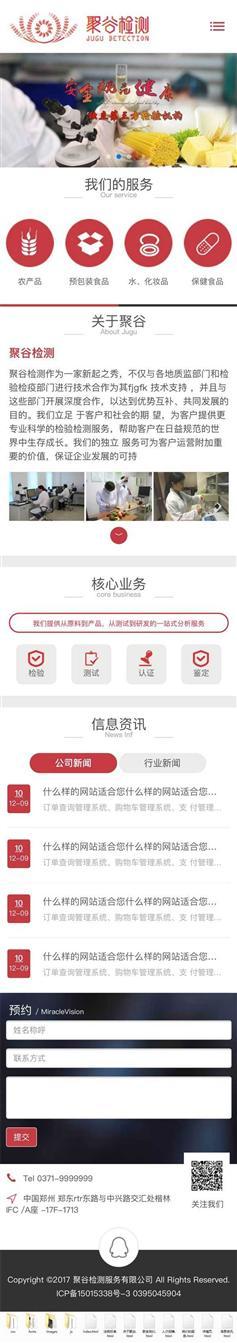 HTML食品安全检测机构手机网站模板
