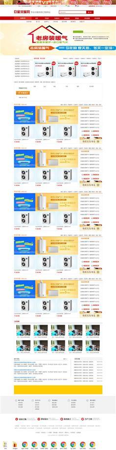 紅色HTML冷暖系統家裝平臺網站模板