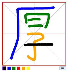 HTML5 Canvas在線書法練字代碼