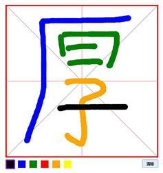 HTML5 Canvas在线书法练字代码