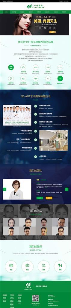 綠色大氣精美的植發專科醫院門診網站模板