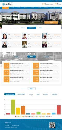 藍色大氣的工程學院大學學校網站模板