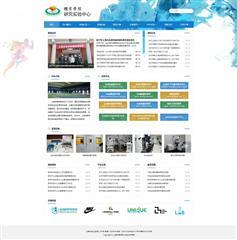蓝色的HTML大学学院教学研究实验中心网站模板