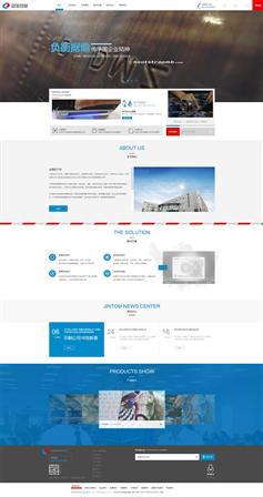 藍色大氣HTML防偽碼印制公司網站模板