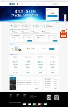 個人投資理財P2P平臺網站模板