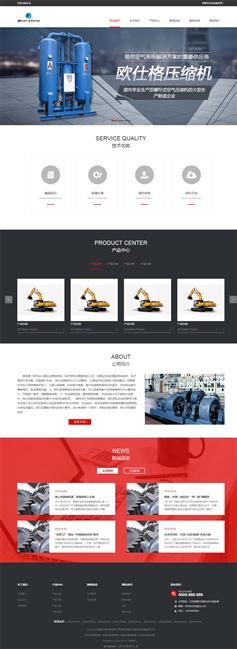 响应式工业设备企业网站Bootstrap模板