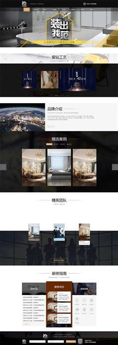 大气HTML空间装饰工程公司网站模板