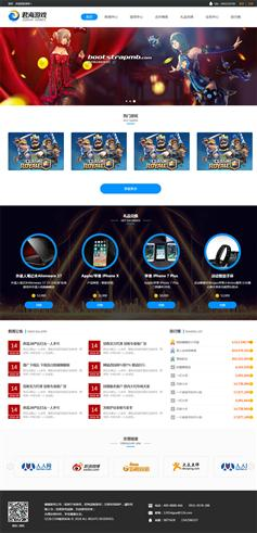 蓝色精美的html5响应式手机游戏官网模板