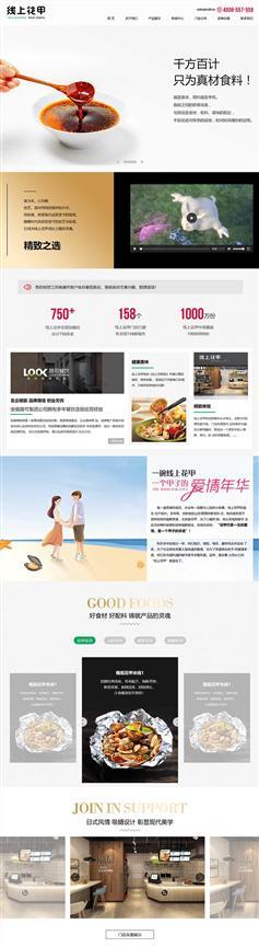 宽屏大气精美的花甲美食连锁加盟企业网站模板