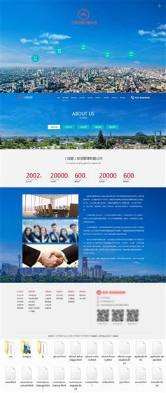 蓝色大气html5响应式工商注册代账公司网站模板