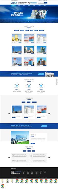 蓝色宽屏大气的智能环保设备公司网站模板