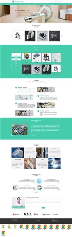 綠色高端大氣html5響應式醫療器械設備公司網站模板
