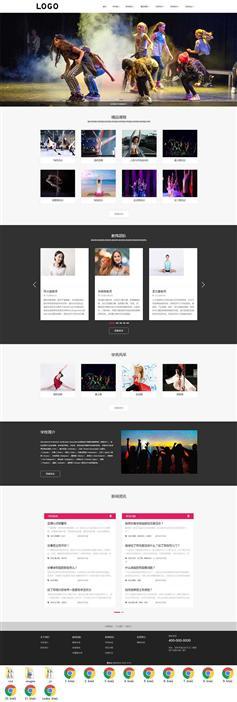 大氣響應式html5舞蹈培訓學校網站模板