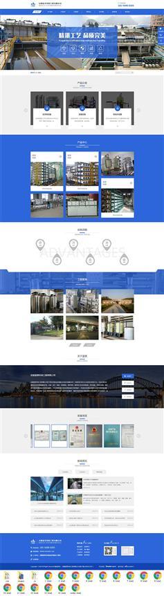 蓝色精美宽屏HTML环保工程公司网站模板