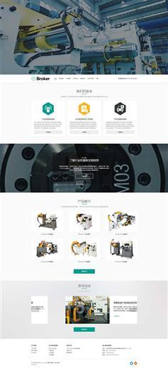 大气响应式机械设备企业公司网站html5模板