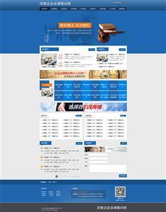 蓝色HTML企业法律顾问公司网站模板