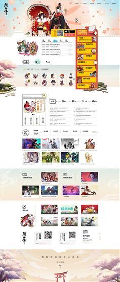 HTML仿阴阳师游戏官网首页模板