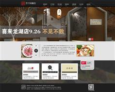 黑色风格HTML餐饮管理公司网站模板