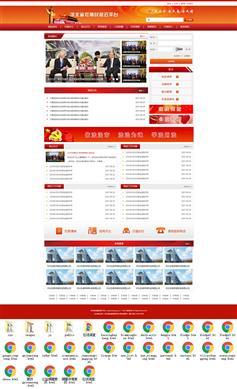 通用的HTML政府网站前端模板