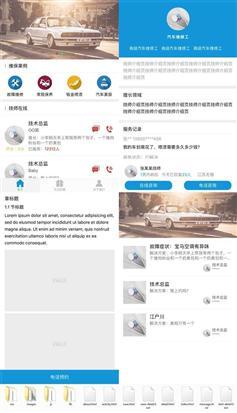 手机网站HTML汽车维修保养网站模板