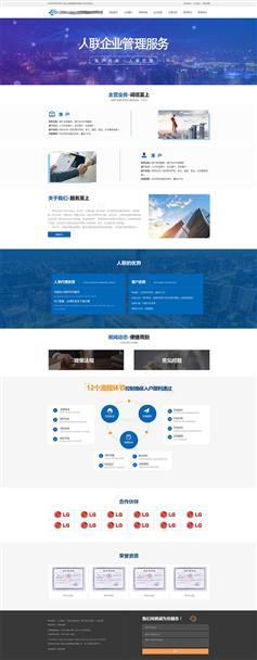 HTML人联企业管理服务公司网站模板