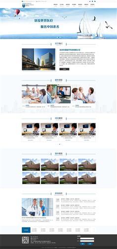 蓝色的HTML医疗服务公司网站模板