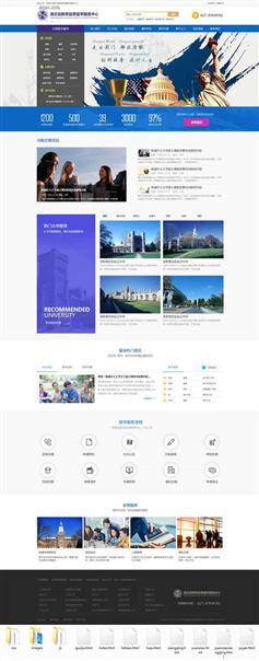 国际留学教育服务机构企业html模板