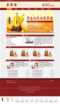 红色酒业公司网站静态HTML模板