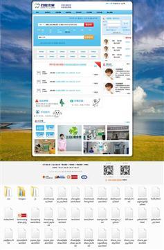 儿童口腔医院整站网页html模板源码