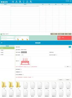 HTML超市店铺收银系统页面前端模板