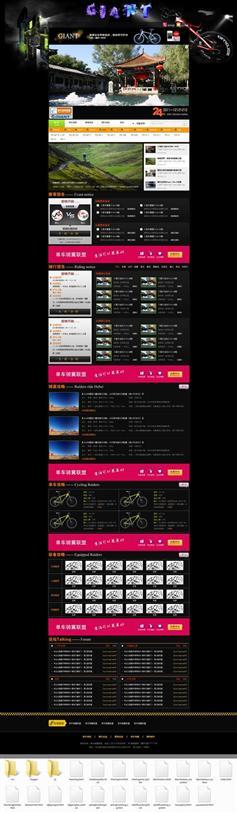 单车俱乐部联盟平台网站HTML模板