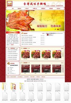 红色手撕鸭食品加盟网站静态html模板