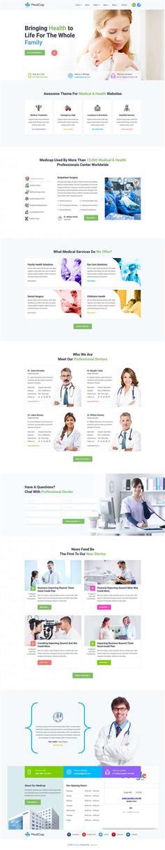 精美HTML5妇幼保健医疗诊所官网模板