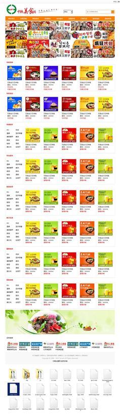 html美食加盟网站模板下载