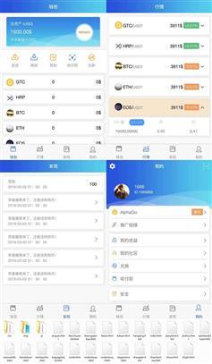 金融货币区块链交易手机app模板