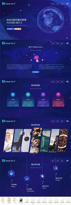 炫酷互联网区块链企业官网html模板