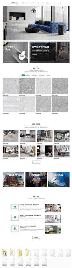 简洁的家居瓷砖公司官网前端模板