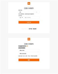 仿小米账号注册页面模板