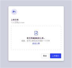 HTML5文件上传ui样式特效