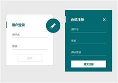 jQuery登录注册框动态切换代码