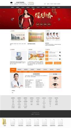 女性美容整形医院网站前端模板