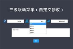 js实现下拉框菜单选择表单代码