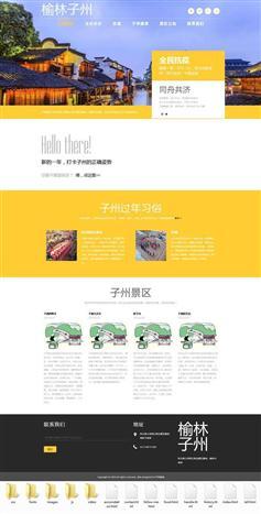 html家乡景区介绍网页静态模板