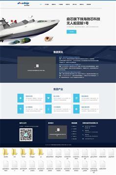 响应设计电子芯片科技公司网站页面模板