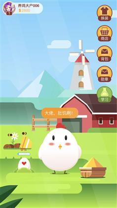 vue养小鸡手机应用游戏代码