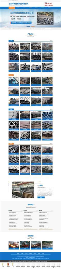 蓝色金属制品工业网站静态HTML模板