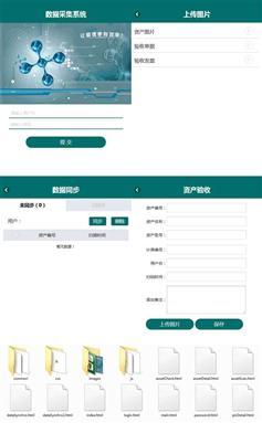 藍色移動端資產數據采集頁面html模板